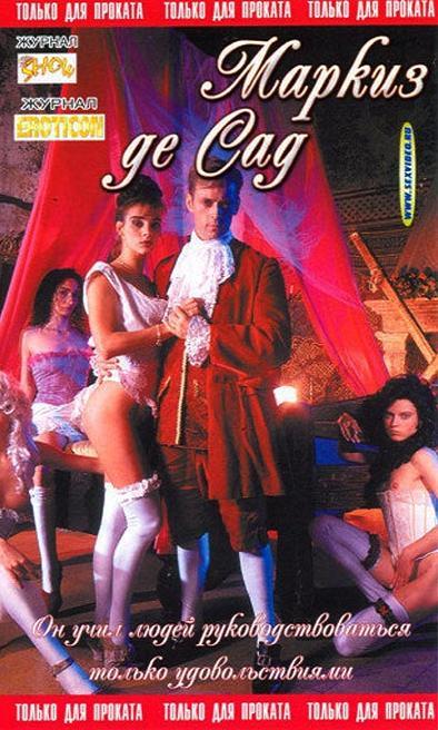 ������ �� ��� (� ���������) / Marquis de Sade (1994) DVD5
