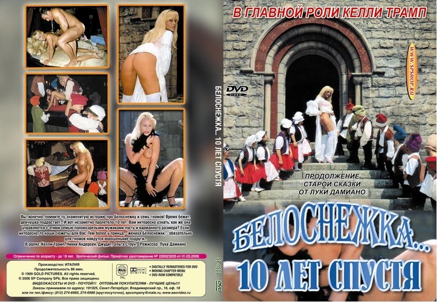 Biancaneve 10 Anni Dopo / Белоснежка 10 Лет Спустя (1999) DVDRip [РУССКИЙ ПЕРЕВОД]