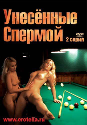 Клубничка - Унесённые спермой - Часть 2 (2008) DVD5
