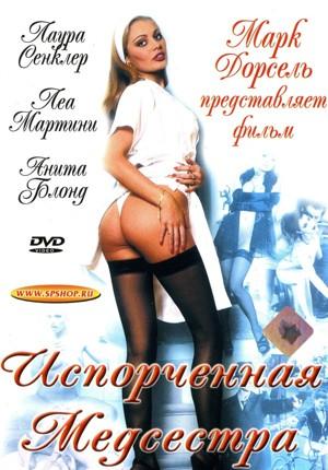 Marc Dorcel - Порочная медсестра / I vizi di una infermiera (1997) DVDRip