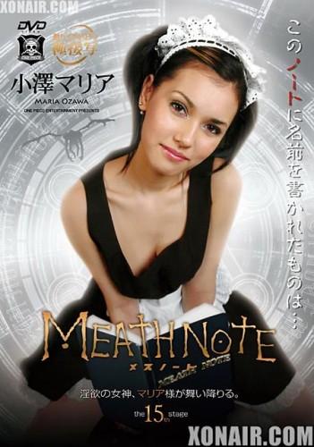 Порнотетрадь #15 / Meath Note Vol.15 (2008) DVDRip
