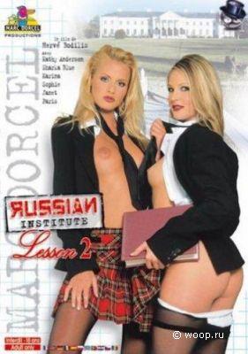 Русский Институт: Урок 2 / Russian Institute-Lesson 2 (2004) DVDRip