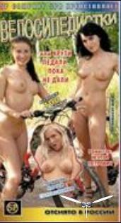 Велосипедистки или Крути педали, пока не дали / (2008) DVDRip