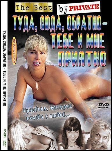 Туда, Сюда, Обратно - Тебе и Мне Приятно [С Русским переводом] (2001) DVDRip