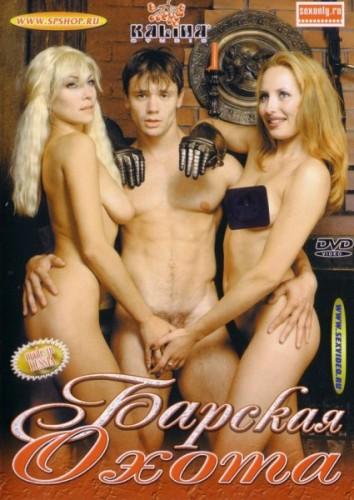 Калина Студио - Барская охота (2005) DVDRip