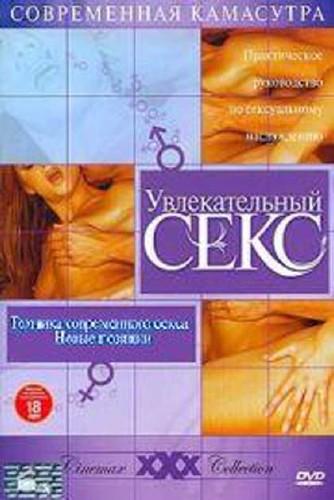 Современная Камасутра: Увлекательный cекс (2006) DVDRip