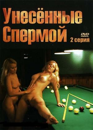 [Russian Porn] Унесенные спермой 2 / Gone with the sperm 2 (2008) DVDRip