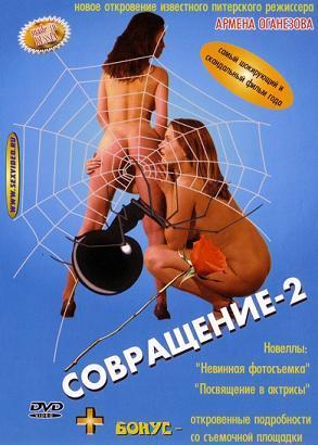 Совращение 2 (2002) DVDRip